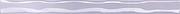 102 Волна Лиловый Перламутр