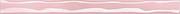 106  Волна Розовый Перламутр